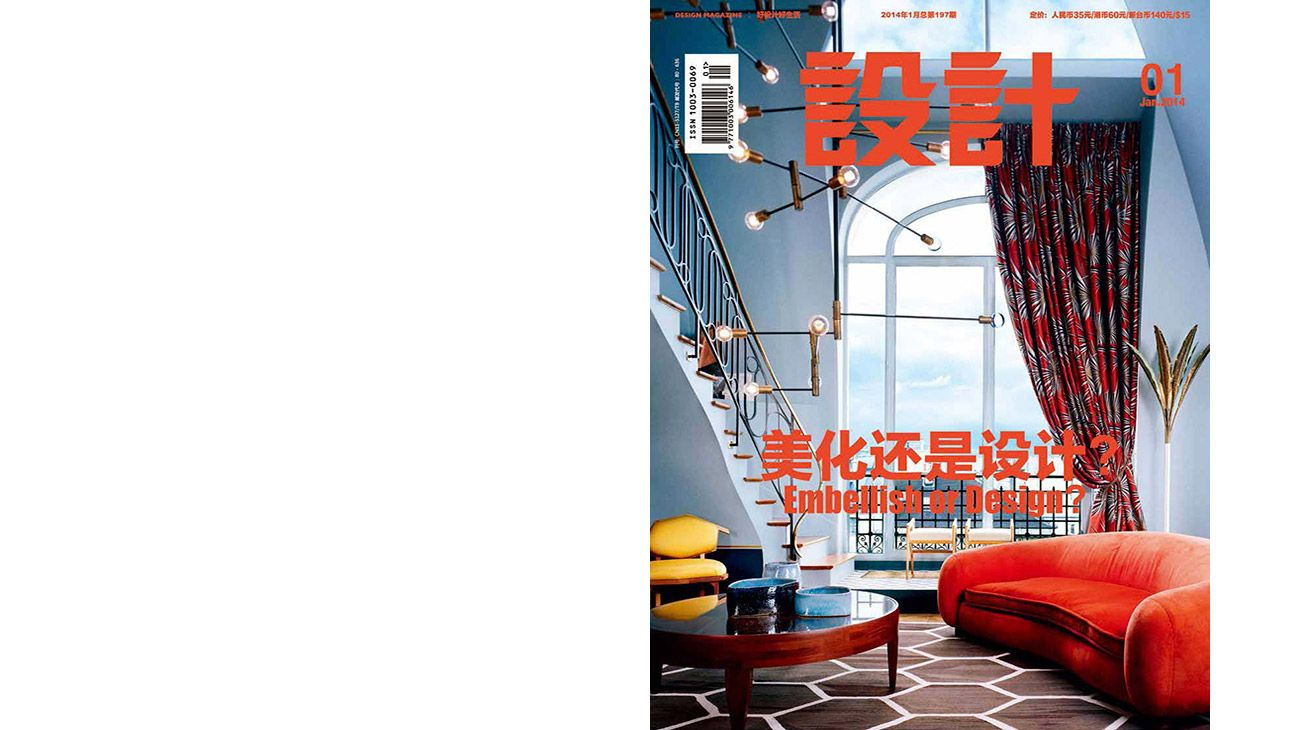 DESIGN MAGAZINE (China) Enero 2014 0