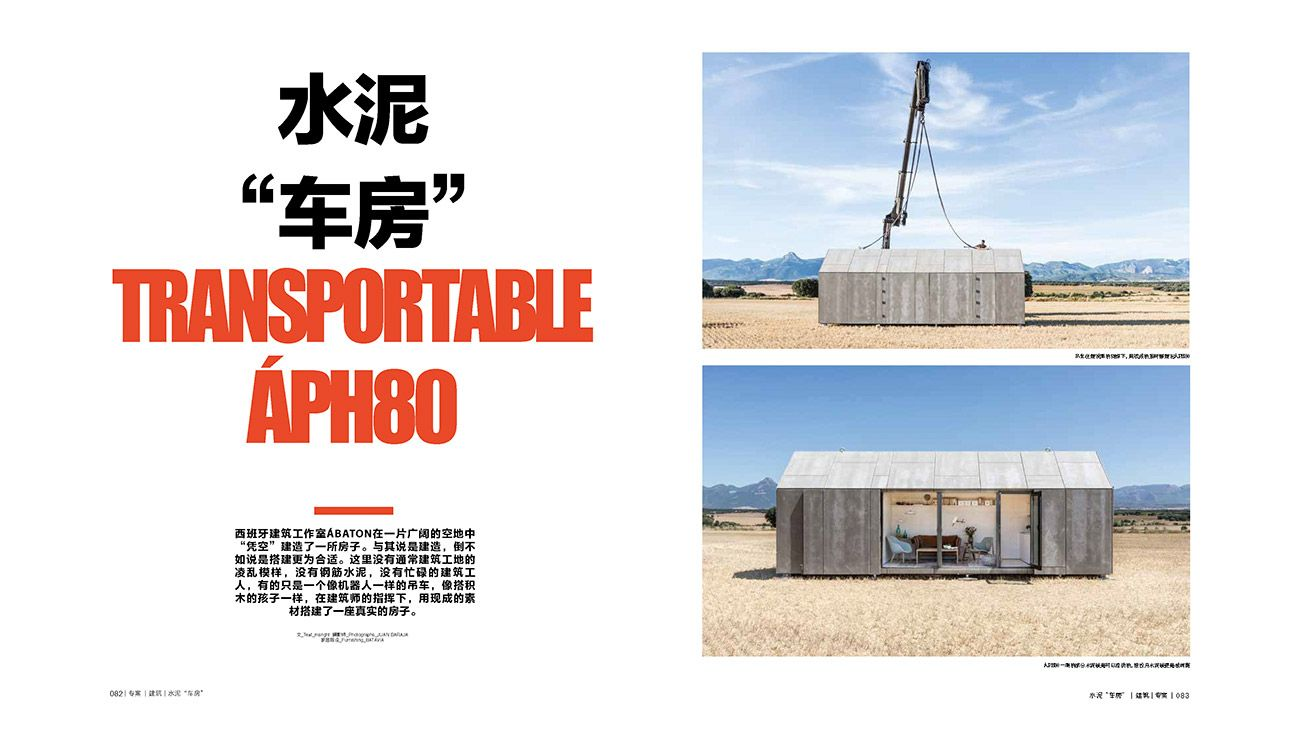 DESIGN MAGAZINE (China) Enero 2014 1