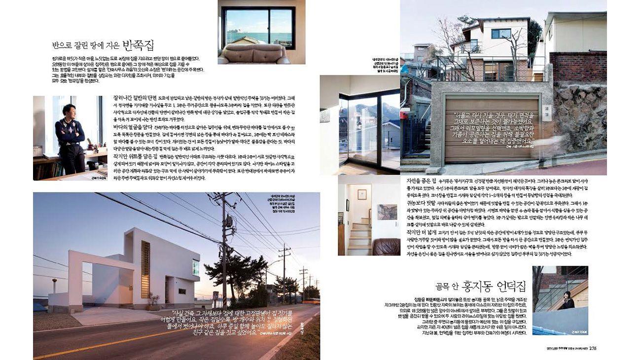 Marie Claire (Korea) January 2014 1