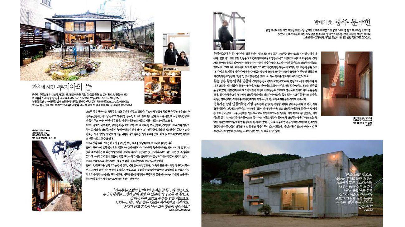 Marie Claire (Korea) January 2014 2
