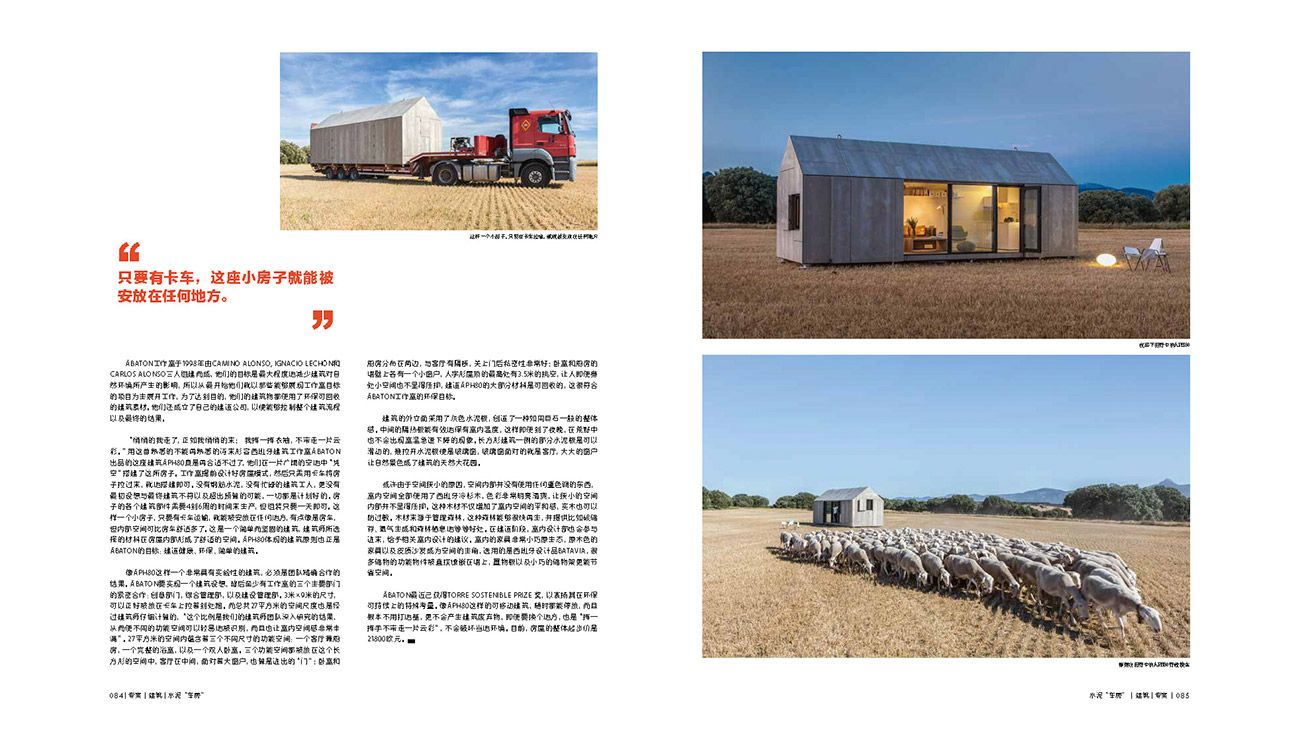 DESIGN MAGAZINE (China) Enero 2014 2