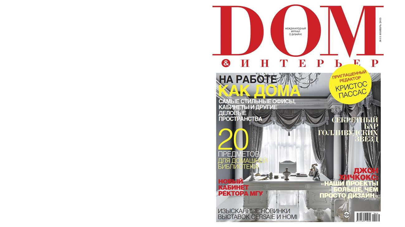 HOME & INTERIOR (RUSSIA). NOVEMBER 2015 0