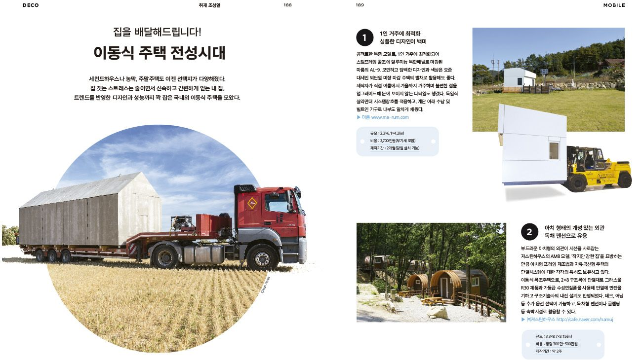 SOUTH KOREAN MAGAZINE. APRIL 2018 1