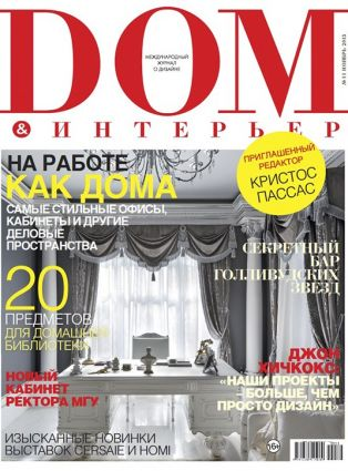 1953 home interior rusia noviembre 2015.jpg