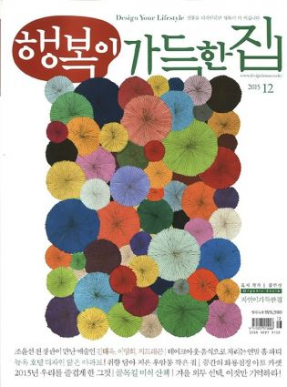 1979 homeliving style korea diciembre 2015.jpg